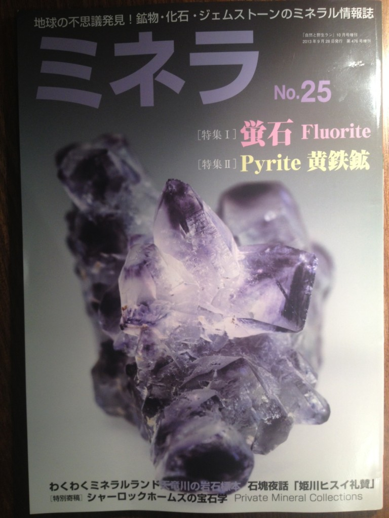 Japanese mineral magazine with some nice fluorites from Spain